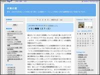 http://blog.livedoor.jp/abu_mustafa/
