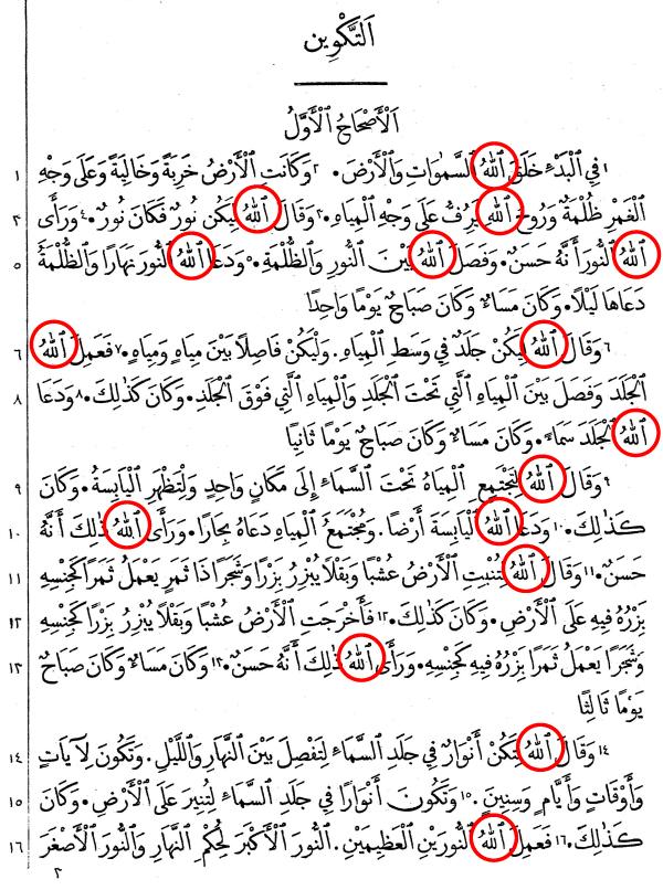 アラビア語聖書01