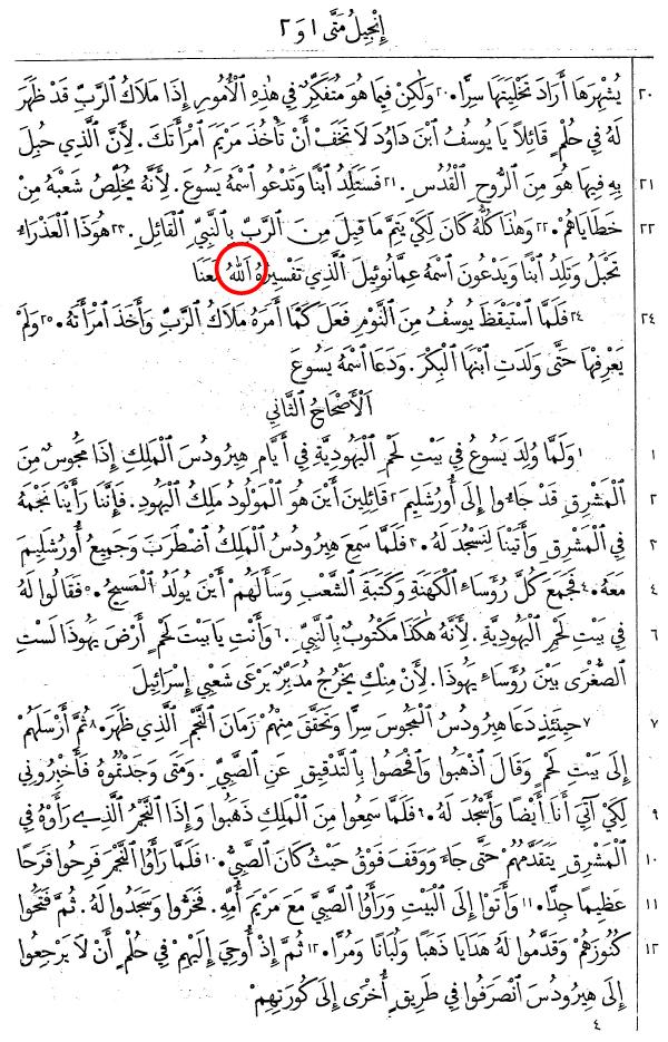 アラビア語聖書02