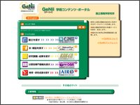 http://ge.nii.ac.jp/genii/jsp/index.jsp