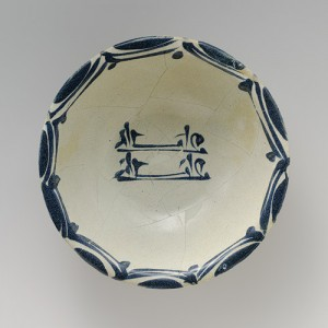 Bowl Emulating Chinese Stoneware http://www.metmuseum.org/collection/the-collection-online/search/451715