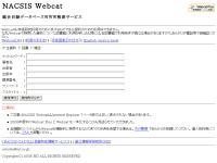 http://webcat.nii.ac.jp/
