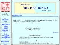 http://www.toyo-bunko.or.jp/
